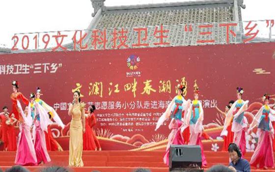 中国文联文艺小分队到临高开展慰问演出 多个明星亮相现场